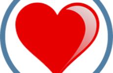 День всех влюблённых / День святого Валентина