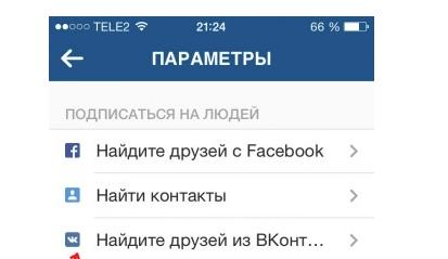 Как найти человека в Инстаграме через ВК (Вконтакте)?