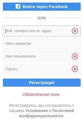 Как создать страницу в Инстаграм?