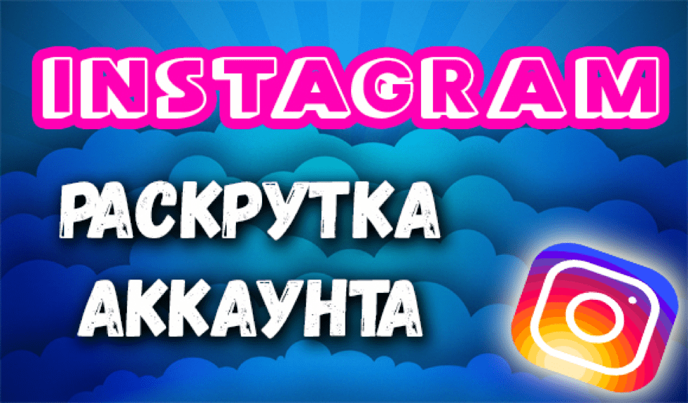 Раскрутка_аккаунта_в_Инстаграмм