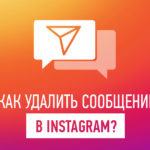 Как удалить сообщения в Инстаграме?