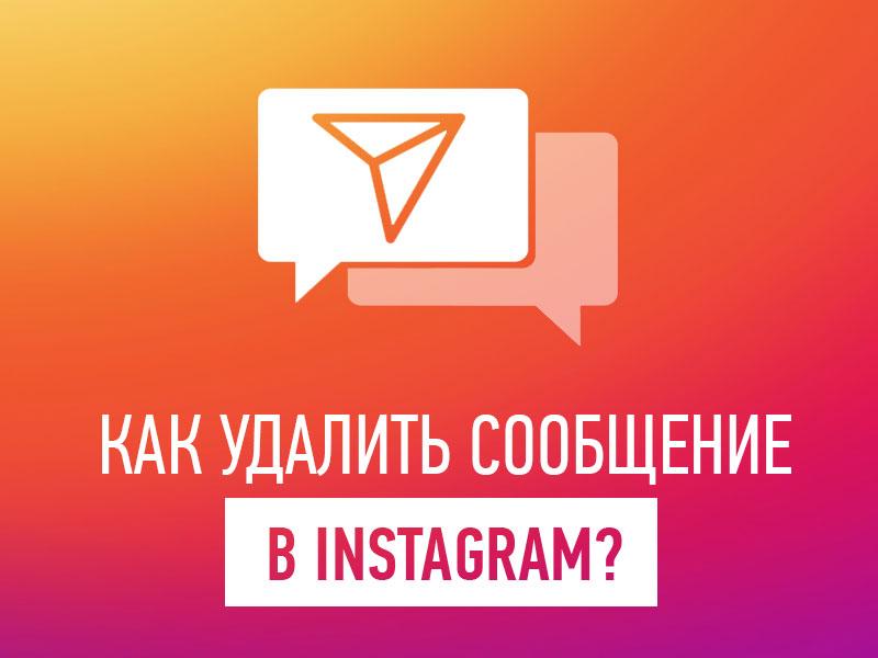 image-kak-udalit-soobshhenie-v-instagram