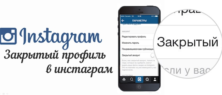 imagekak-zakryt-akkaunt-v-instagrame