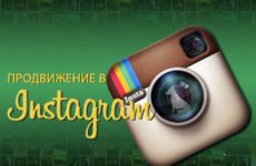 Бесплатные способы продвижения в instagram