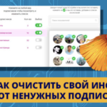 Как отписаться в Инстаграм от ненужных подписчиков?