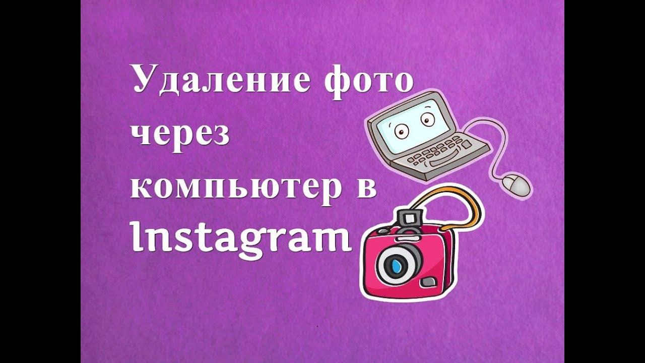 image-Удалить-фото