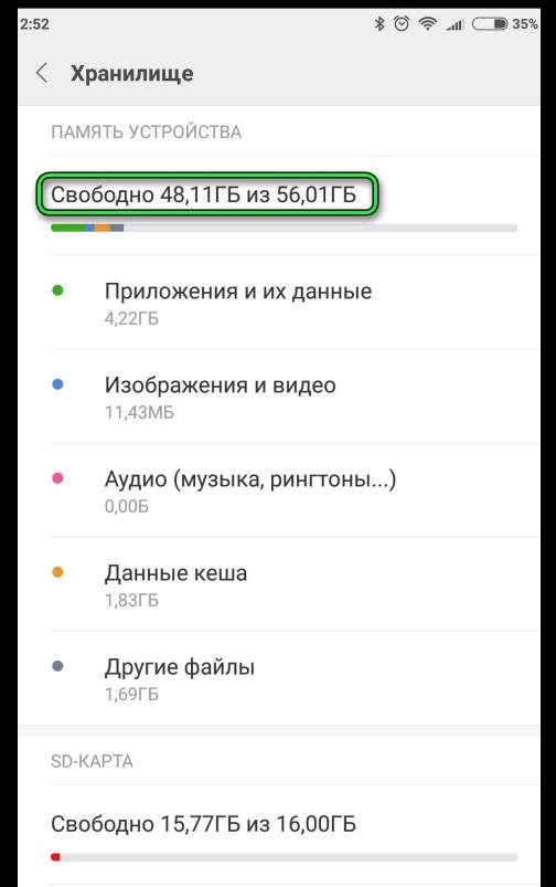 Почему вылетает Инстаграм на Андроид?