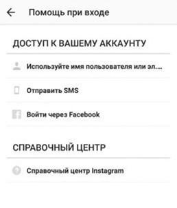 Не открывается инстаграм с телефона