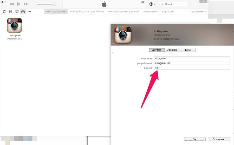 Почему вылетает Инстаграм на Айфон?